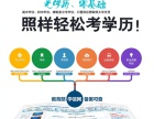 2018年春季自考专升本工商管理广州