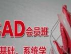 赤峰室内设计-CAD高级班