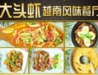 大头虾越式风味餐厅加盟 越南菜大头虾加盟费多少