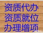 贵阳市代办园林绿化资质及物业管理资质