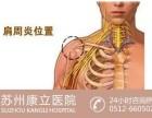 肩周炎的并发症,苏州治疗肩周炎的医院排名