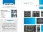 工业自动化控制系统整体解决方案