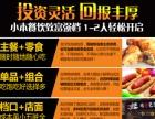 吉任性鸡翅包饭加盟24大产品设备免费赠送夫妻开店
