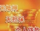 无抵押大额放贷企业个人项目投资