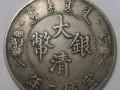 重庆大清银币交易