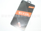 **钢化膜 国产机 手机**钢化膜 通用玻璃防爆保护膜