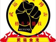 济南武运金龙散打搏击俱乐部防身术专业培训机构