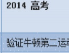宜昌高中物理一对一补习┃高二升高三物理家教