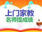 奉贤家教,小学,初中,高中语文,数学,英语家教