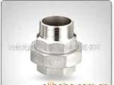 供应不锈钢管件,由任,活接,内外牙活接