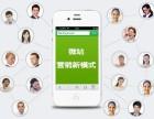 微网站建设 首选百秋