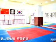 通州跆拳道培训通州少儿跆拳道培训班通州专业跆拳道培训班