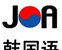 徐州韩语翻译【JOA中韩合作】专业笔译中韩互译
