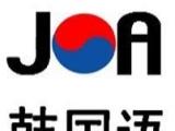 JOA中韓合作 足不出戶也能和外教歐巴學習韓語