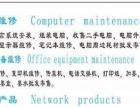 电脑维修台式电脑笔记本电脑专业维修