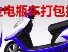 南京行李托运多少钱一公斤-电瓶车托运多少钱一台