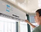 空调清洗、挂机、柜机、风管机、中央空调.维修保养