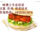 四川金牛区炸鸡汉堡小吃技术培训.成都金牛区汉堡炸鸡技术学习.