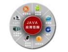西安Java发展前景就业方向注意事项和就业薪资?