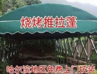 【哈尔滨烧烤推拉帐篷】加盟/加盟费用/项目详情