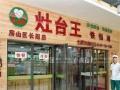 灶台王铁锅炖加盟 特色小吃 东北菜 铁锅炖鱼