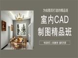 廣州海珠室內設計培訓班,裝潢設計培訓,CAD設計制圖考證班