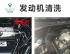 【气化洗车最大优势】加盟/加盟费用/项目详情