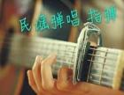 昆明乐器培训,成人少儿五音不全零基础声乐器乐速成