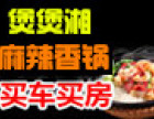 煲煲湘麻辣香锅加盟