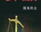 专业解决各类法律问题