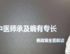 江苏中医确有专长培训 中医师承培训 培训班招生