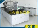 山西医院实验台 长治钢木实验台 检验试验台 山西实验台