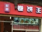 著名连锁品牌 鲜粮卷饼王加盟费用及条件