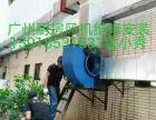 广州厨房风机维修噪音大型抽油烟风机安装变频器调速