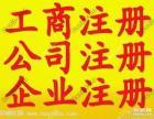 衡水沣云社专业代办衡水公司注册代办记账报税