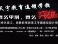 深圳福永电子商务培训机构