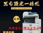 镇隆复印机打印机维修加粉出租