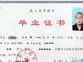 2016年洛阳学历提升报考平台
