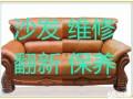 沙发餐椅维修真皮布艺沙发换面欧式沙发翻新包床头