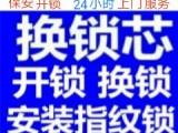 升龍廣場/二七萬達/帝湖花園/中原新城開鎖換鎖芯鎖