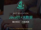 武汉大数据开发工程师就业培训,JAVA工程师零基础培训