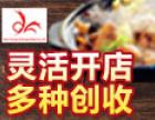 迪隆黄焖鸡米饭 诚邀加盟