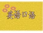 北京东城学常用英语口语要多少钱,面试英语速成班