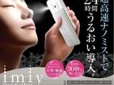 日本IMIY iBeauty纳米便携美容喷雾器 手机型电动化妆水