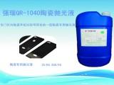 QR-1040陶瓷专用抛光液