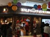 天津加盟烘焙店品牌,国王咖啡专注咖啡烘焙加盟