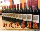 廊坊回收紅酒瑪歌-拉圖-拉菲酒瓶子-安次回收茅臺酒