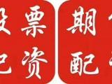 上海什么是正规股票配資平台