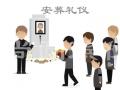杭州尚圆殡仪服务有限公司