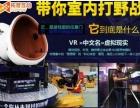 拓普VR体验馆加盟费用 加盟电话